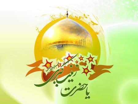ولادت حضرت زینب (سلام الله علیها)