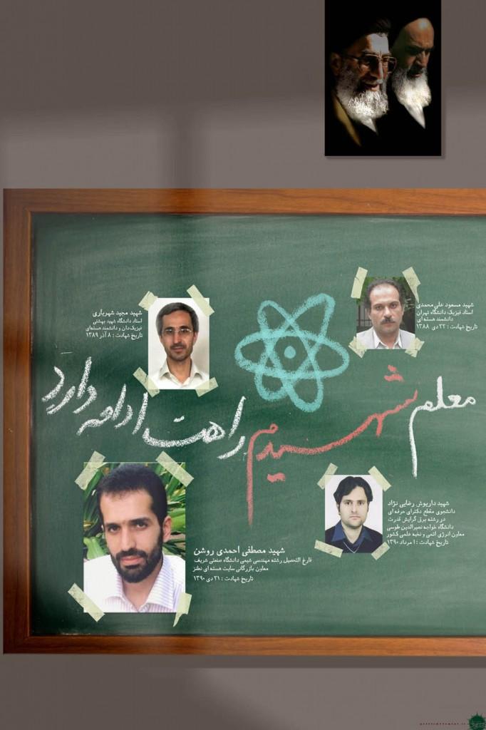 شهدای انرژی هسته ای جمهوری اسلامی ایران