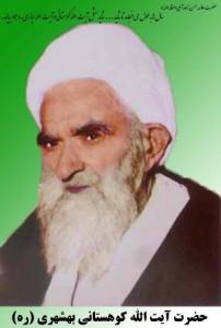 Image result for نکات اخلاقی ناب از حضرت آیت الله کوهستانی