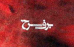 برف سرخ - شهید ابوعمار