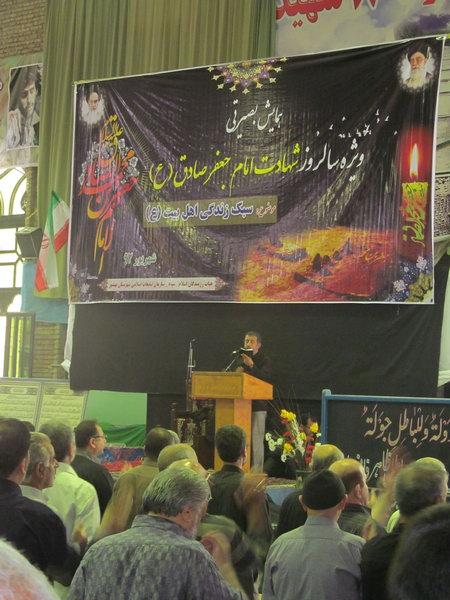 برنامه های روز شهادت امام صادق(ع) 92 بهشهر