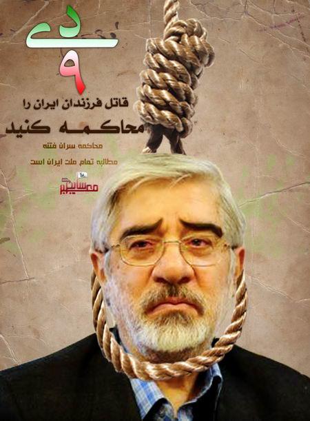 موسوی قاتل ملت ایران