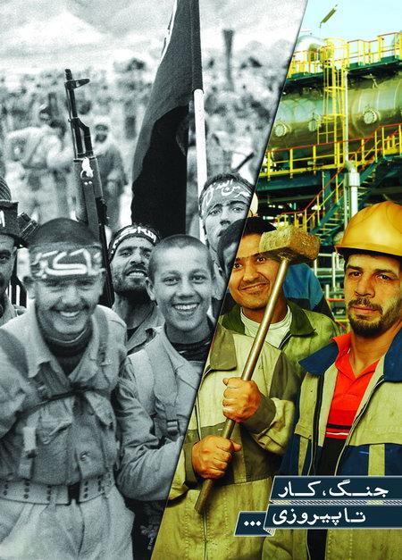 روز کارگر ، جنگ ، کار تا پیروزی