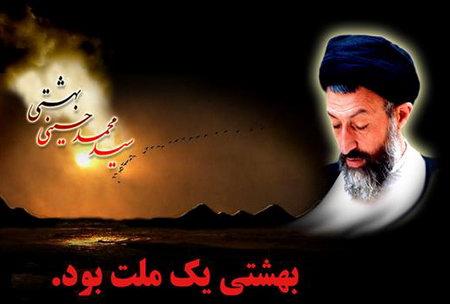 شهادت حضرت آیت الله شهید دکتر بهشتی