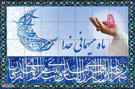 ماه مبارک رمضان ماه مهمانی خدا