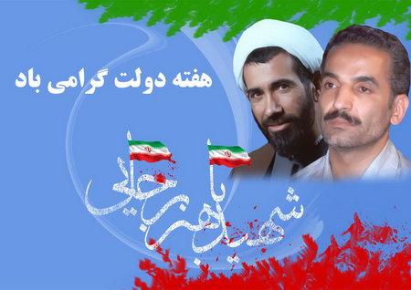 گرامیداشت هفته دولت و شهادت شهیدان رجایی و باهنر