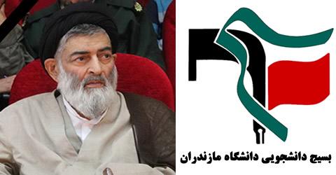 پیام تسلیت بسیج دانشجویی دانشگاه مازندران درگذشت حضرت آیتالله جباری