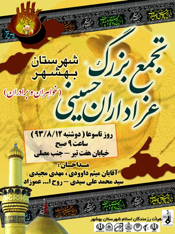 تجمع بزرگ عزاداران حسینی شهرستان بهشهر 1393