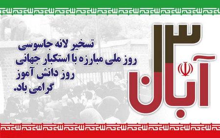 13 آبان یوم الله روز ملی مبارزه با استکبار جهانی